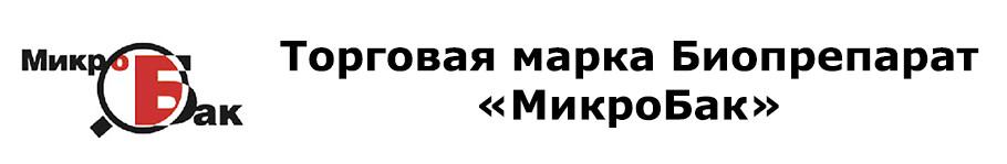 МикроБак